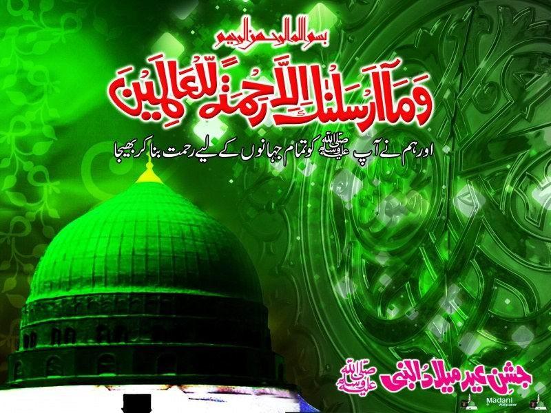 Jashne Eid Milad ul Nabi