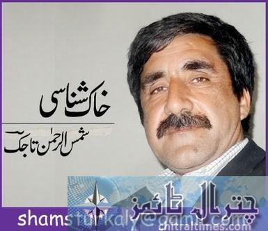 Shams National
