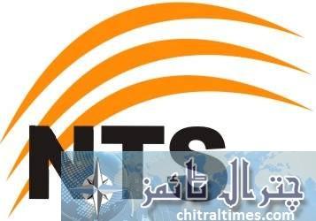 NTS Logo National Testing Service Logo