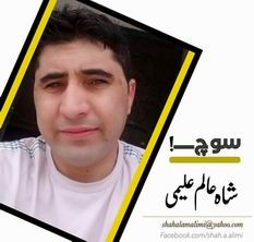 shah alam alimi soch