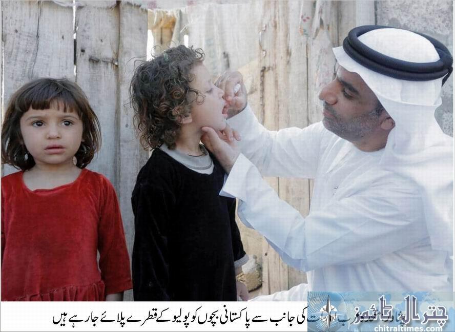 polio drops by saudi govt