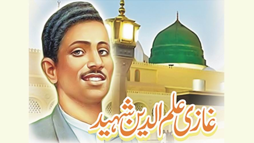 Ghazi Almuddin shaheed