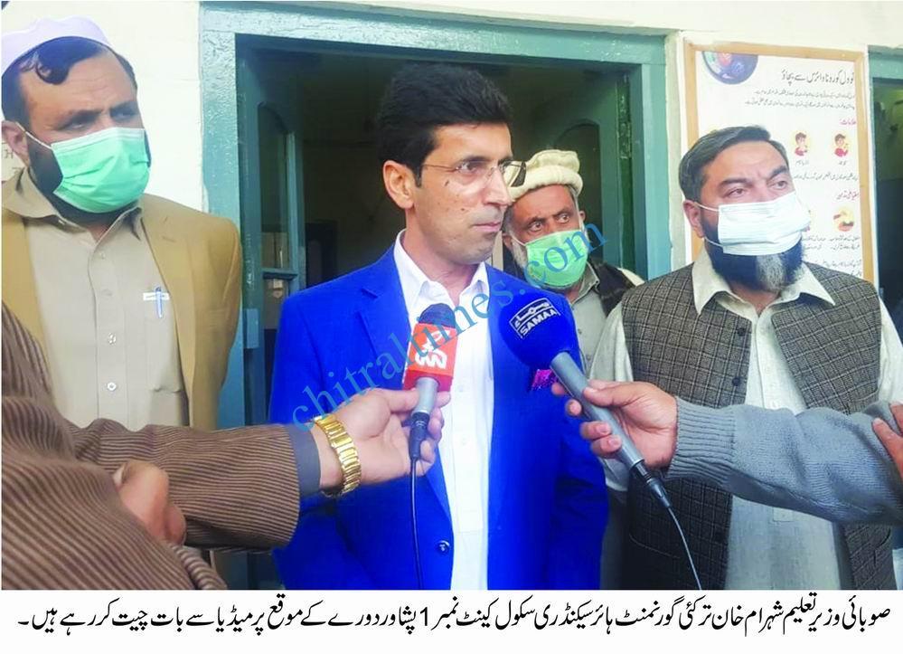 KP Minister Education sharam taraky