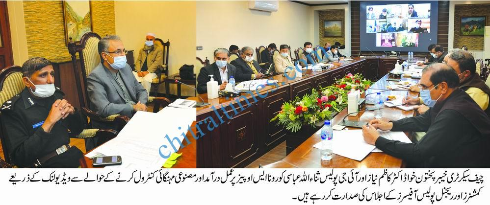 chief secretary Dr kazim niaz and ig Sanaullah hold meeting