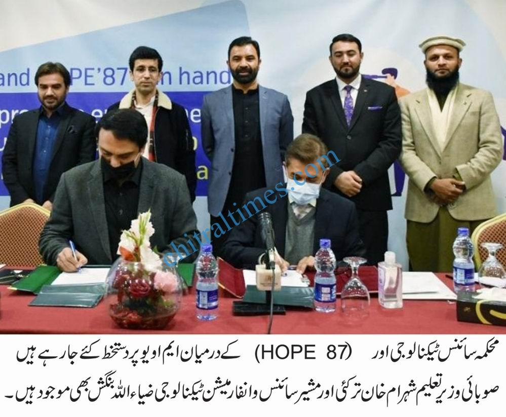 KP Minister Education Adviser to CM on IT STmou with hope87