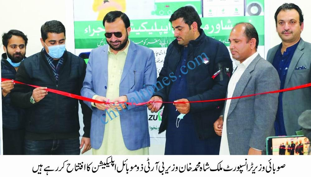 KP Minister Transport brt zoo app inagurated