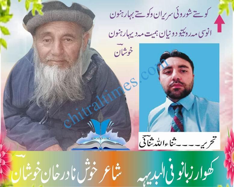 khush nadir khowar poet Sanaullah