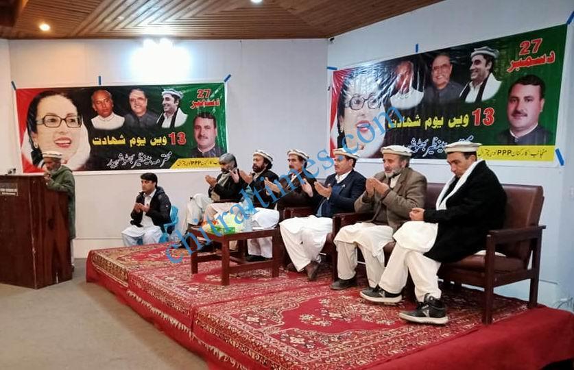 ppp Shaheed Banazir Bhutto youm e shahdatr
