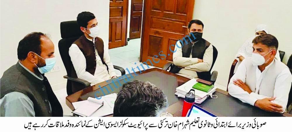 KP Minister Education met private schools delegation