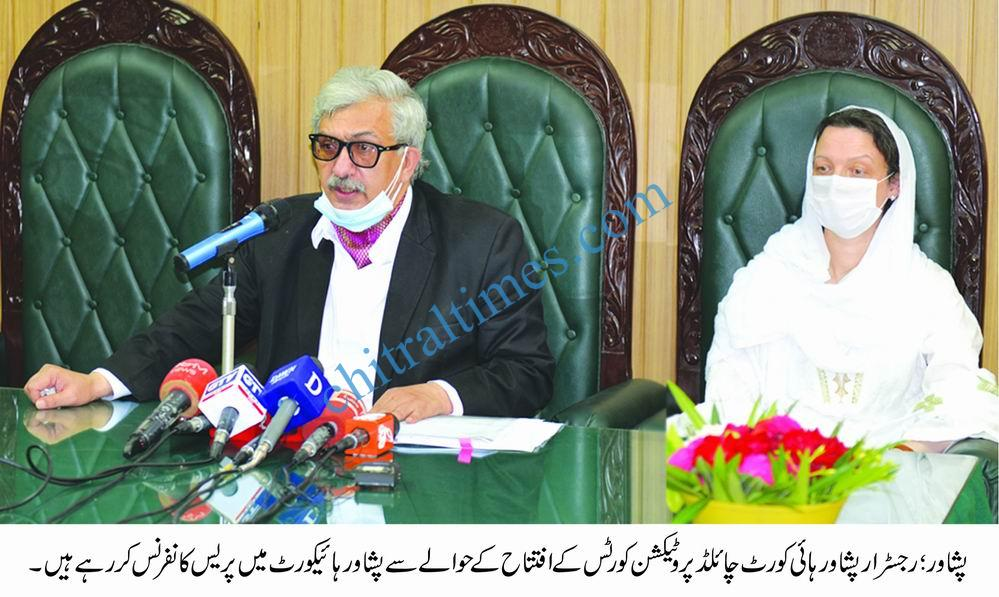 Peshawar High Court ragistrar pc