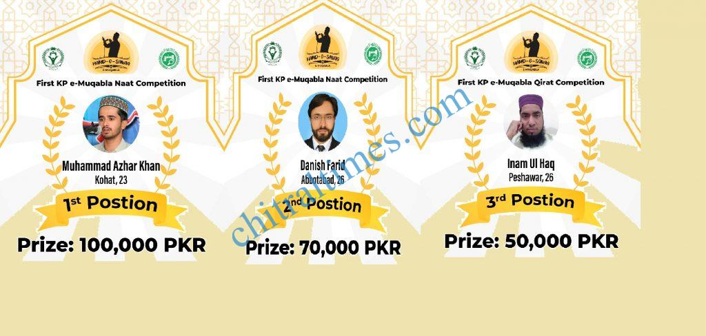 naat competition kp scaled