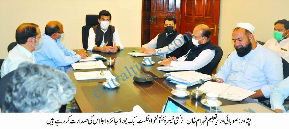 KP Minister Education text book board meeting